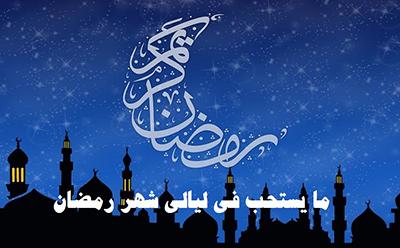 ما يستحب في ليالي شهر رمضان