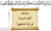من هم الاهل في القرآن