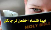 النساء بين القرآن والإنجيل