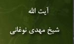 """رحلت عالم مجاهد آيت اللَّه """"شيخ مهدي نوغاني"""" (1371 ش)"""
