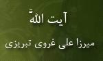 "شهادت آيت اللَّه ""ميرزا علي غروي تبريزي"" توسط دژخيمان بعث عراق در كربلا (1377 ش)"