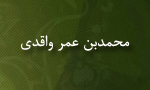 """درگذشت """"محمدبن عمر واقدي"""" مورخ معروف(207 ق)"""