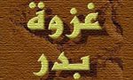 "وقوع غزوه ي ""بدر"" اولين جنگ بين اسلام و كفر به فرماندهي پيامبر اكرم(ص)(2 ق)"