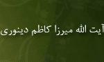 """درگذشت عالم مبارز آيت اللَّه """"ميرزا كاظم دينوري"""" (1374 ش)"""