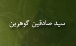 """درگذشت دكتر """"سيد صادق گوهرين"""" اديب و پژوهشگر برجسته عرفان اسلامي (1374 ش)"""