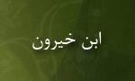 """درگذشت """"ابن خيرون"""" محدث مسلمان(539 ق)"""