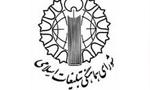 تأسيس شوراي هماهنگي تبليغات اسلامي (1359 ش)