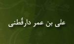 "درگذشت ""ابوالحسن علي بن عمر بن احمد دارقطني"" محدث و فقيه(385 ق)"