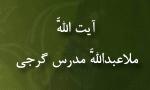 "ارتحال عالم رباني آيت اللَّه ""ملاعبداللَّه مدرس گرجي"" (1363 ش)"