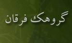 اعدام رهبر گروهک ضاله فرقان و فروپاشی این گروه (1359 ش)