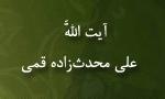 """رحلت عالم، خطيب و واعظ بزرگوار آيت اللَّه """"علي محدث زاده قمي"""" (1354ش)"""
