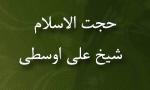 """شهادت روحاني مبارز حجت الاسلام """"شيخ علي اوسطي"""" (1357 ش)"""