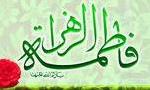ولادت حضرت 'فاطمه ی زهرا'(س) دختر بزرگوار حضرت محمدمصطفي(ص) (5 بعثت)