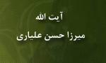 رحلت آيت اللَّه ميرزا حسن علياري (1358 ق)
