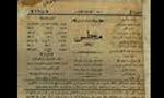انتشار نخستين شماره از روزنامه ی (مجلس)(1324 ق)