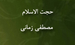 "درگذشت عالم و نويسنده توانا حجتالاسلام ""مصطفي زماني"" (1369ش)"