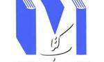 آغاز هفته كتاب و كتاب خواني (از 7 تا 13 آبان)