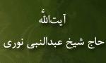 """رحلت فقيه جليل و عالم بزرگوار، آيت اللَّه شيخ """"عبدالنبي نوري"""" (1304 ش)"""