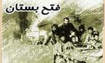 """آغاز عمليات بزرگ """"طريق القدس"""" و آزاد سازي بُستان (1360 ش)"""