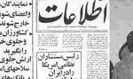 آغاز انتشار روزنامه اطلاعات در تهران (1305 ش)