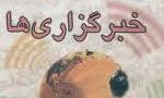 "برگزاري ششمين كنفرانس عمومي خبرگزاريهاي كشورهاي غيرمتعهد ""پوول"" (1371 ش)"