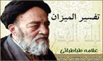 پایان تألیف تفسیر شریف «المیزان» (1392ق)