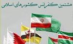 آغاز هشتمين كنفرانس سران كشورهاي اسلامي در تهران (1376ش)