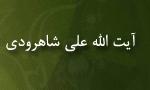 """رحلت فقيه جليل آيت اللَّه """"علی شاهرودی"""" (1311ش)"""