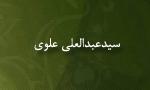 """درگذشت """"سيدعبدالعلي علوي"""" محقق معاصر(1359 ش)"""