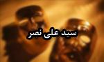 """درگذشت """"سيد علي نصر"""" بنيانگذار تئاتر ايران (1340 ش)"""