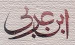 """تولد ابوبكر محمدبن علي حاتمي معروف به """"ابن عربي"""" دانشمند بزرگ مسلمان(560 ق)"""