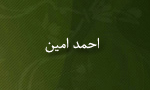"""درگذشت فقيه و فيلسوف بزرگ """"احمد امين"""" (1390 ق)"""