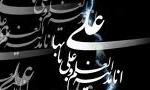 شهادت مظلومانه ی حضرت المؤمنین علی(ع) در کوفه(40 ق)