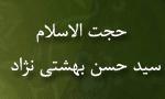 """شهادت حجت الاسلام """"سيد حسن بهشتي نژاد"""" نماينده مردم اصفهان (1360ش)"""