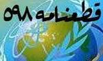 پذیرش رسمی قطعنامه 598 شورای امنیت از سوی جمهوری اسلامی ایران (1367 ش)