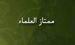 """وفات فقيه امامي آيت اللَّه """"سيدعلي ممتاز العلماء"""" (1355 ق)"""
