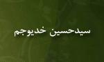 """درگذشت استاد """"سيدحسين خديوجم"""" مترجم و محقق (1365 ش)"""