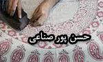 """درگذشت """"حسن پورصناعي"""" هنرمند قلم كار ايراني (1375 ش)"""