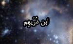 """درگذشت """"ابن دُرَيهِم"""" رياضيدان و منجم مسلمان (762 ق)"""