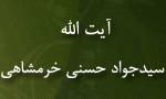 """رحلت آيتاللَّه """"سيد جواد حسني خرمشاهي"""" عالم مشهور كرمانشاه (1375ش)"""