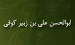 """وفات """"ابوالحسن علي بن زبير كوفي"""" نويسنده ی مسلمان(348 ق)"""