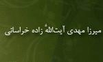 """رحلت """"ميرزا مهدي آيت اللَّه زاده خراساني"""" فرزند """"آخوند ملا محمدكاظم خراساني"""" (1324 ش)"""