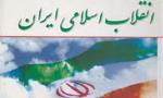 خروج اتباع كشورهاي خارجي از كشور در جريان فراگيري انقلاب اسلامي ايران (1357ش)