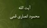 "رحلت عالم رباني آيتاللَّه ""محمود انصاري قمي"" از علماي مشهور تهران (1363 ش)"
