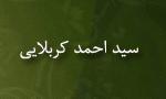 """درگذشت زاهد عارف """"سيد احمد كربلايي"""" (1332 ق)"""