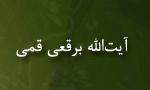 رحلت آيت الله سيدعلياكبر برقعي قمي (1366ش)