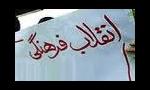 تشكیل شورای عالی انقلاب فرهنگی به فرمان حضرت امام خمینی (ره) (1363 ش)