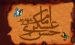 شهادت پيشواي يازدهم مسلمانان حضرت امام حسن عسكري(ع) (260 ق)
