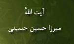 "رحلت عالم مجاهد آيتاللَّه""ميرزا حسين حسيني"" معروف به ""ميرزا خليل""(1287 ش)"