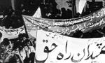 آغاز اعتصاب سراسري معلمان در اعتراض عليه رژيم سفاك پهلوی (1357 ش)